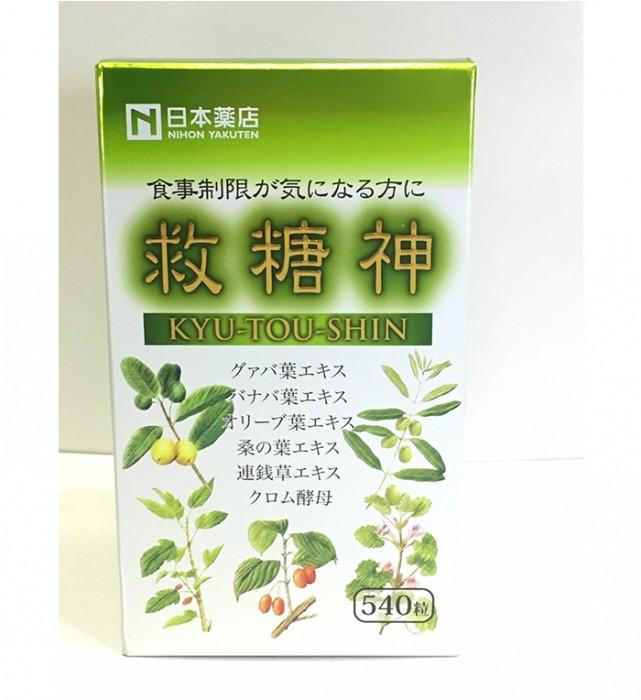 救糖神 (代購4500元/免稅店售價 ¥22800)